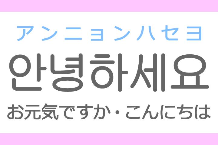 안녕하세요(アンニョンハセヨ)の意味「お元気ですか・こんにちは・おはようございます」ハングル読み方・発音