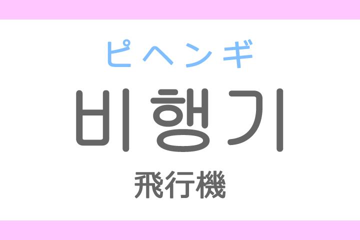 비행기(ピヘンギ)の意味「飛行機(ひこうき)」ハングル読み方・発音