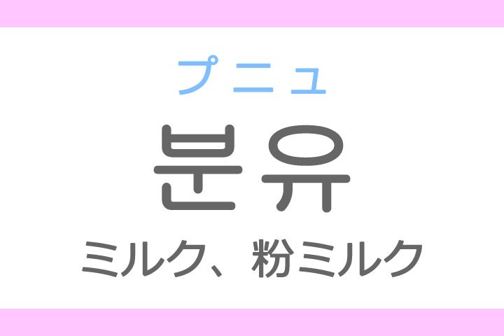 분유(プニュ)の意味「ミルク、粉ミルク」ハングル読み方・発音
