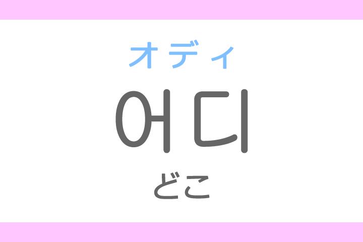 어디(オディ)の意味「どこ」ハングル読み方・発音