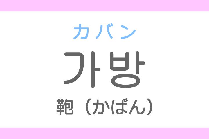 가방(カバン)の意味「鞄(かばん)」ハングル読み方・発音
