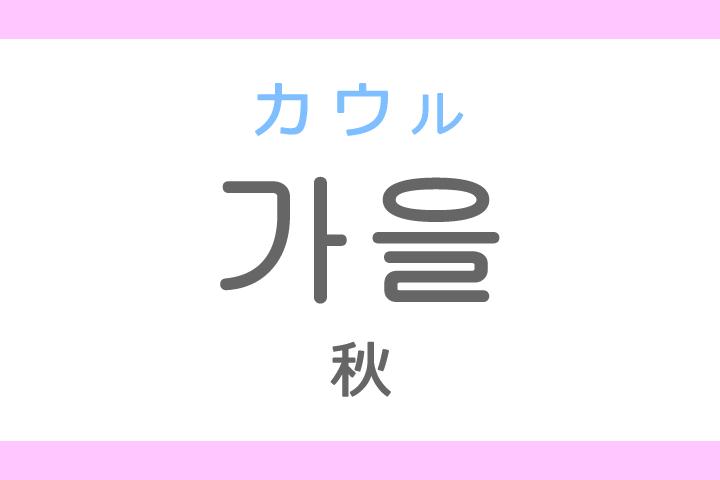 가을(カウル)の意味「秋(あき)」ハングル読み方・発音
