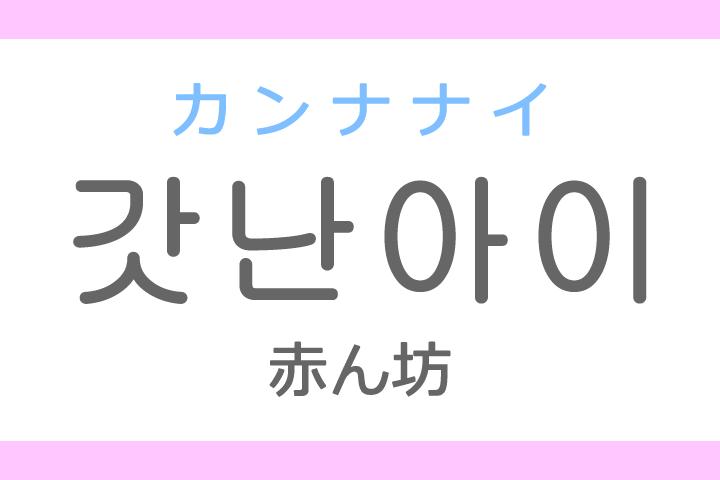 갓난아이(カンナナイ)の意味「赤ん坊(あかんぼう)」ハングル読み方・発音
