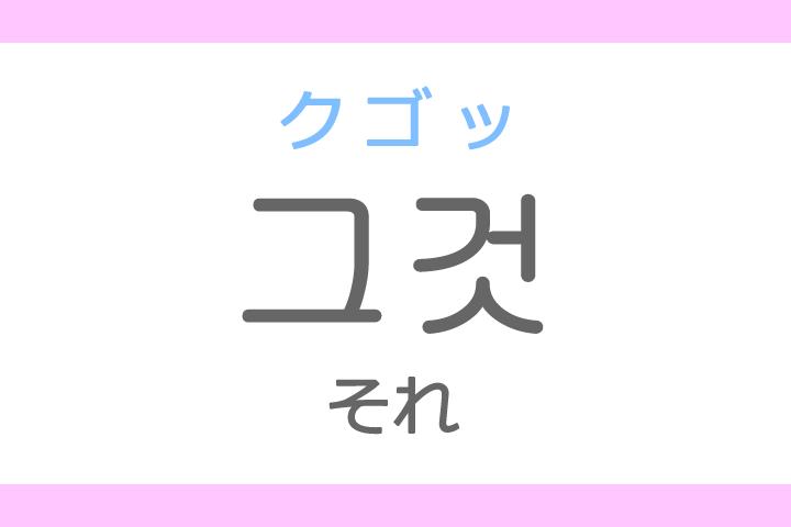 그것(クゴッ)の意味「それ」ハングル読み方・発音
