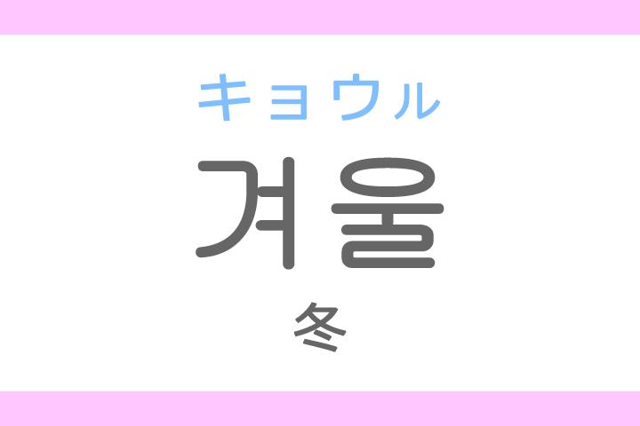 겨울(キョウル)の意味「冬(ふゆ)」ハングル読み方・発音