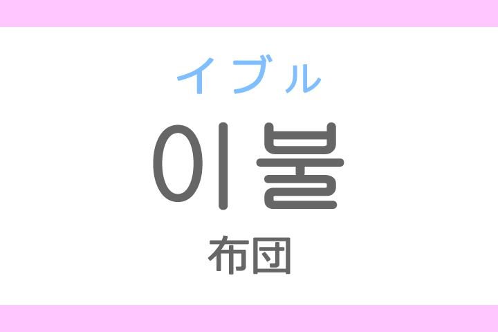 이불(イブル)の意味「布団(ふとん)」ハングル読み方・発音