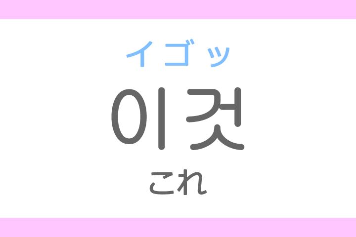 이것(イゴッ)の意味「これ」ハングル読み方・発音