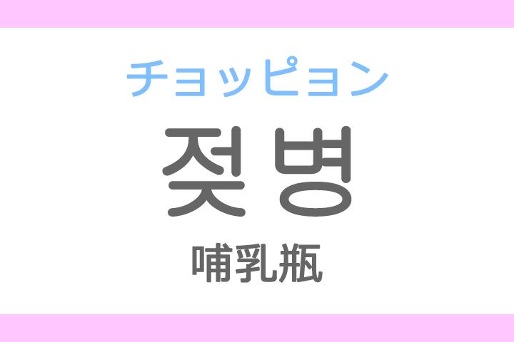 젖병(チョッピョン)の意味「哺乳瓶(ほにゅうびん)」ハングル読み方・発音
