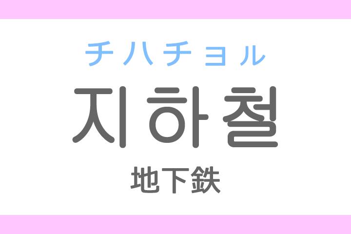 지하철(チハチョル)の意味「地下鉄(ちかてつ)」ハングル読み方・発音