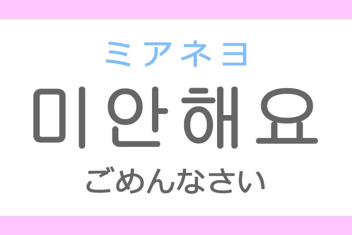 미안해요(ミアネヨ)の意味「ごめんなさい」ハングル読み方・発音