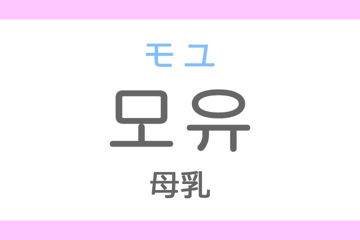 모유(モユ)の意味「母乳(ぼにゅう)」ハングル読み方・発音