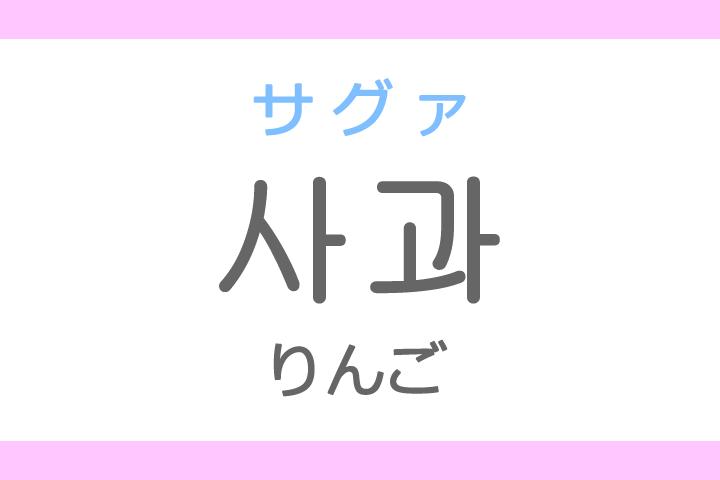 사과(サグァ)の意味「りんご」ハングル読み方・発音