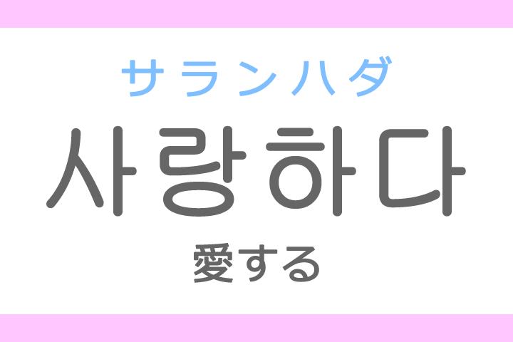 사랑하다(サランハダ)の意味「愛する(あいする)」ハングル読み方・発音