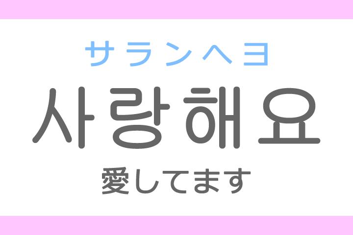 사랑해요(サランへヨ)の意味「愛してます」ハングル読み方・発音