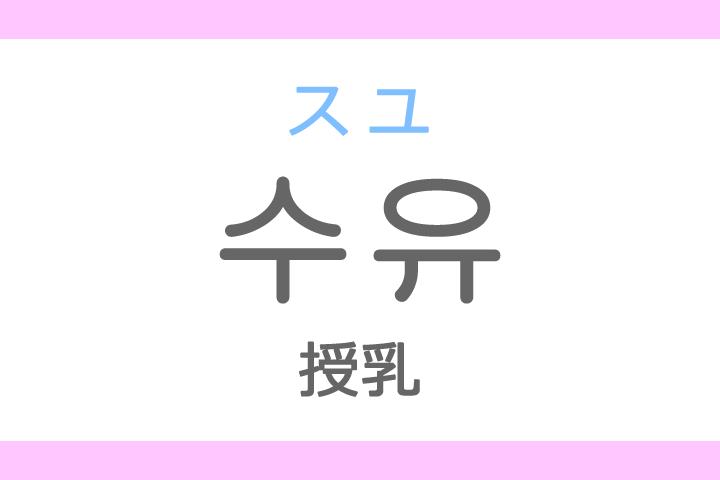 수유(スユ)の意味「授乳(じゅにゅう)」ハングル読み方・発音