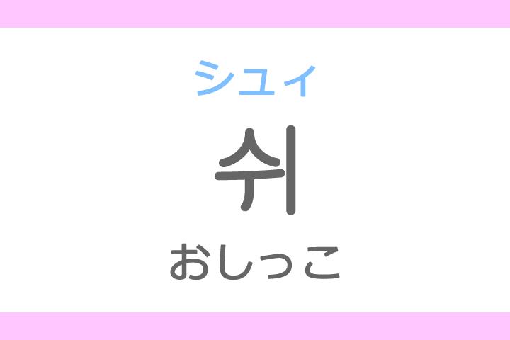 쉬(シュィ)の意味「おしっこ」ハングル読み方・発音