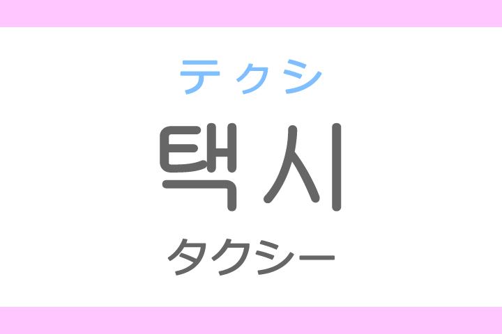 택시(テクシ)の意味「タクシー」ハングル読み方・発音