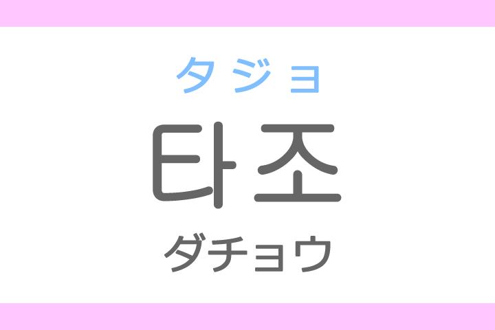 타조(タジョ)の意味「ダチョウ」ハングル読み方・発音