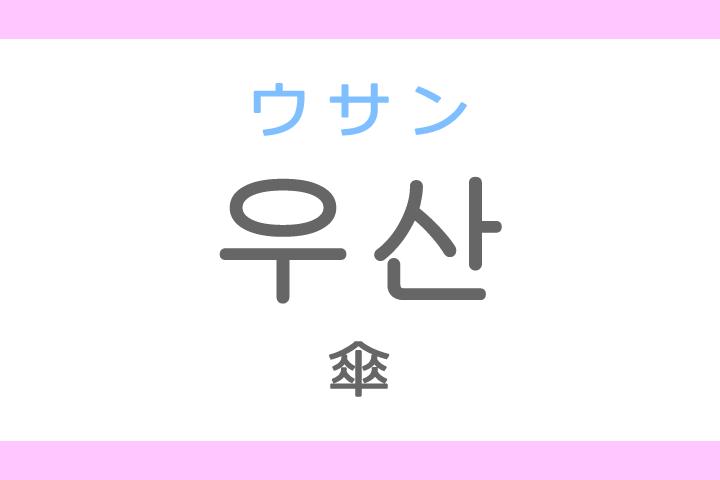 우산(ウサン)の意味「傘(かさ)」ハングル読み方・発音