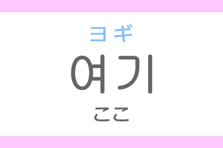 여기(ヨギ)の意味「ここ」ハングル読み方・発音