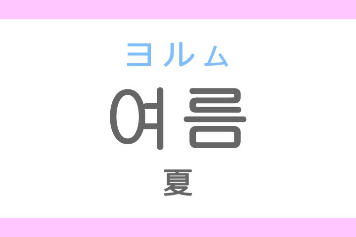 여름(ヨルム)の意味「夏(なつ)」ハングル読み方・発音