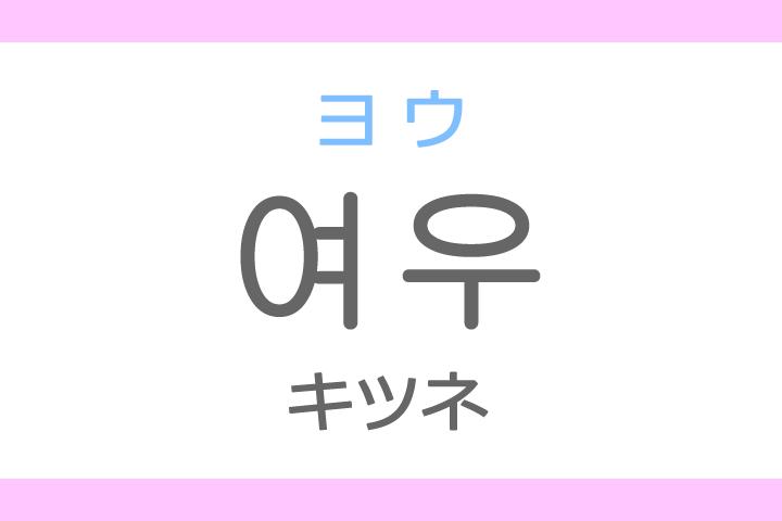 여우(ヨウ)の意味「キツネ(狐・きつね)」ハングル読み方・発音