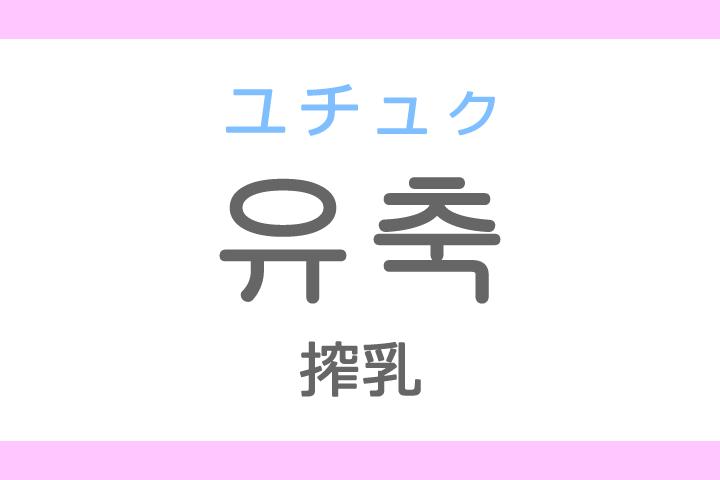 유축(ユチュク)の意味「搾乳(さくにゅう)」ハングル読み方・発音