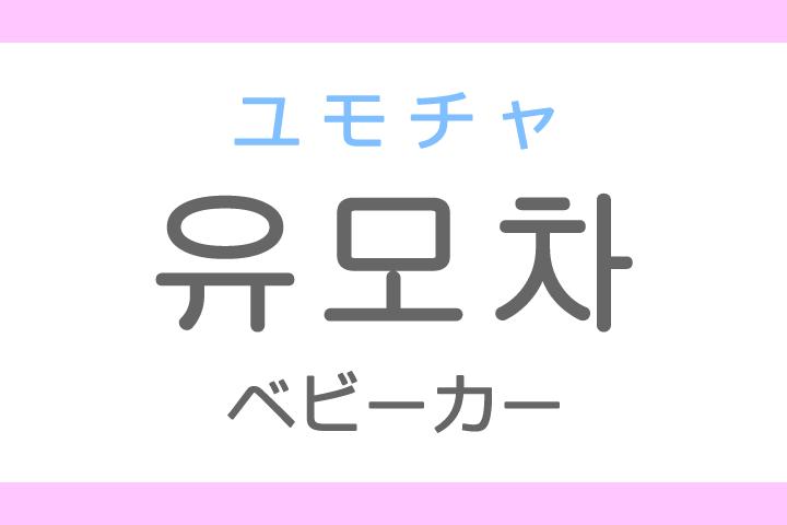 유모차(ユモチャ)の意味「ベビーカー・乳母車(うばぐるま)」ハングル読み方・発音