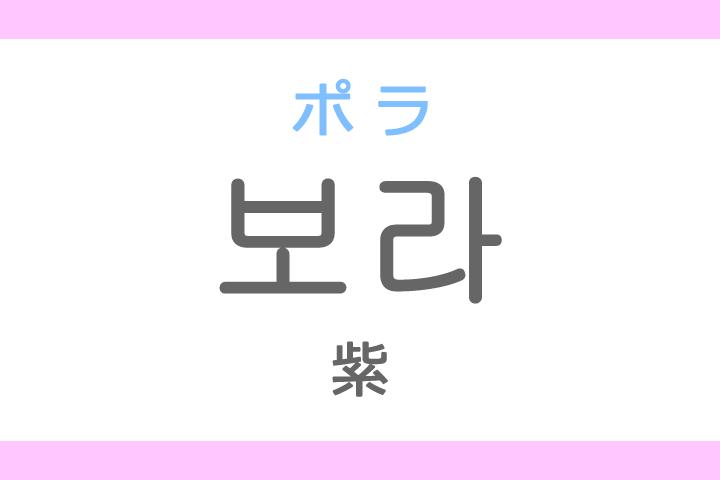 보라(ポラ)の意味「紫(むらさき)」ハングル読み方・発音