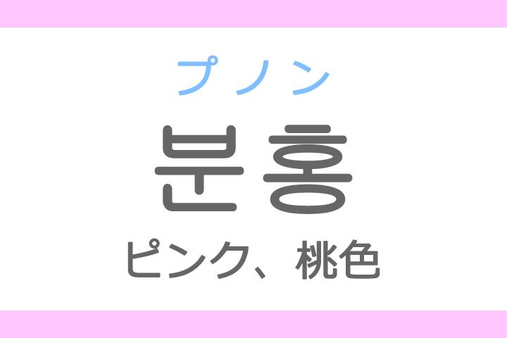 분홍(プノン)の意味「ピンク、桃色」ハングル読み方・発音