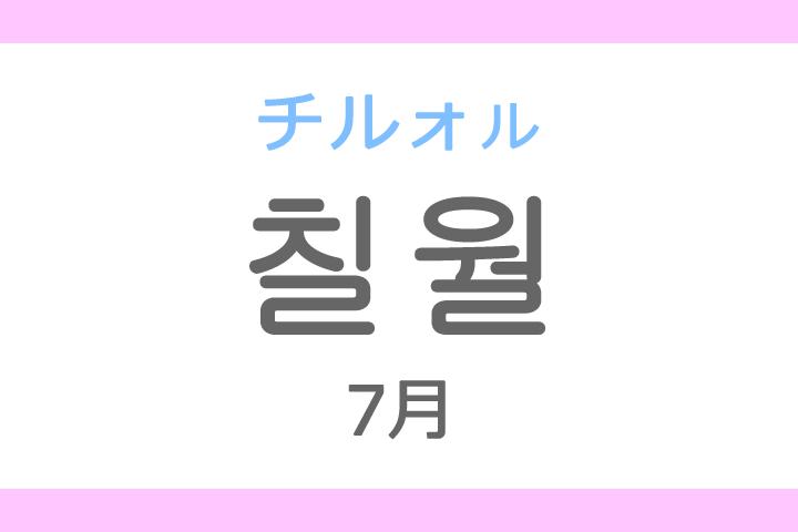 칠월(チルォル)の意味「7月、七月(しちがつ)」ハングル読み方・発音