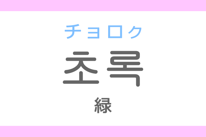 초록(チョロク)の意味「緑(みどり)」ハングル読み方・発音