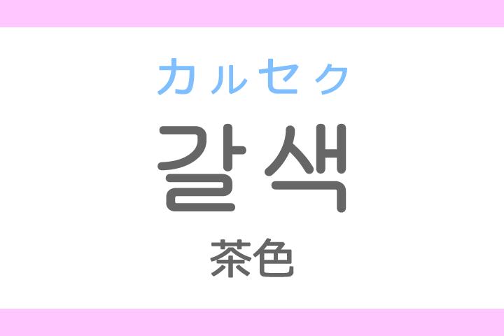 갈색(カルセク)の意味「茶色(ちゃいろ)」ハングル読み方・発音