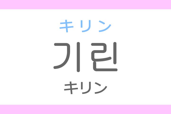 기린(キリン)の意味「キリン」ハングル読み方・発音