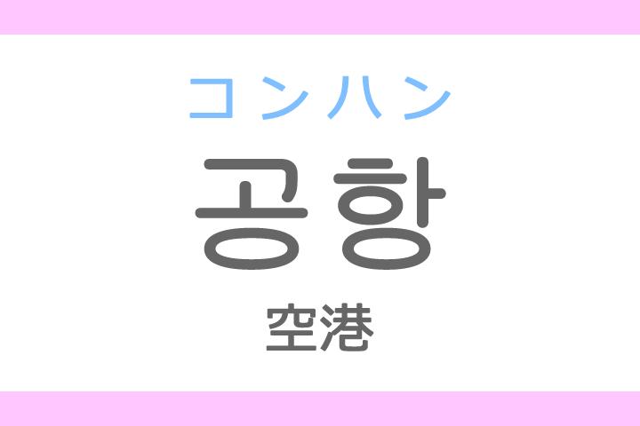 공항(コンハン)の意味「空港(くうこう)」ハングル読み方・発音