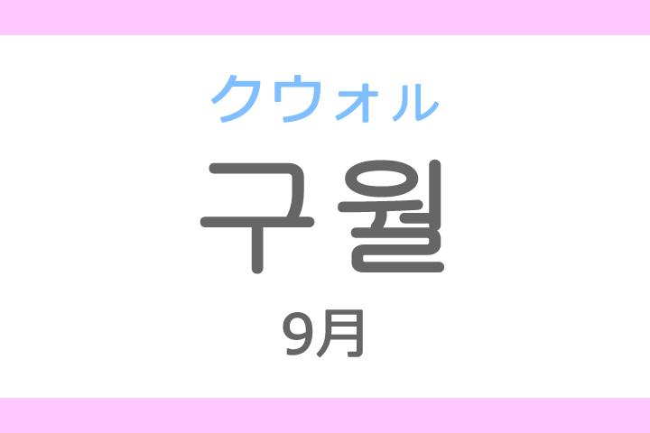 구월(クウォル)の意味「9月、九月(くがつ)」ハングル読み方・発音