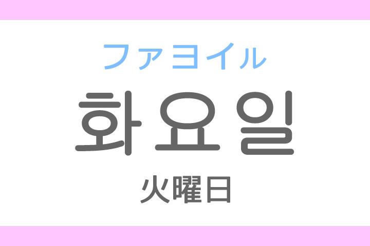 화요일(ファヨイル)の意味「火曜日(かようび)」ハングル読み方・発音