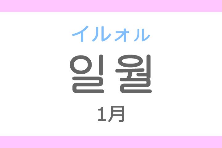 일월(イルォル)の意味「1月、一月(いちがつ)」ハングル読み方・発音
