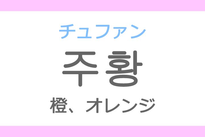 주황(チュファン)の意味「橙(だいだい)、オレンジ」ハングル読み方・発音