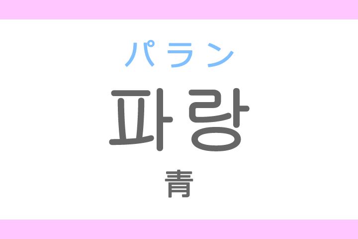 파랑(パラン)の意味「青(あお)」ハングル読み方・発音