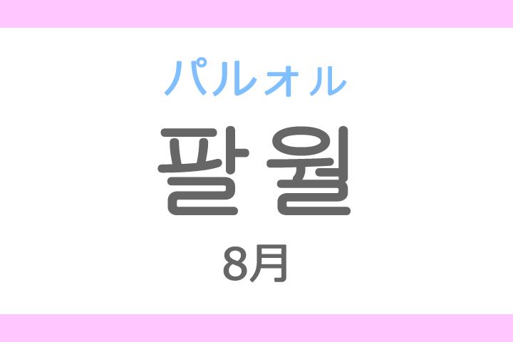 팔월(パルォル)の意味「8月、八月(はちがつ)」ハングル読み方・発音
