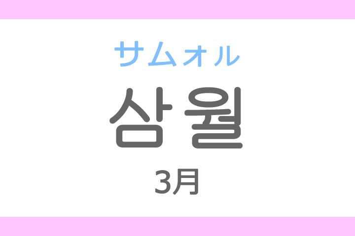 삼월(サムォル)の意味「3月、三月(さんがつ)」ハングル読み方・発音