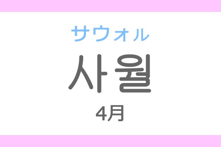 사월(サウォル)の意味「4月、四月(しがつ)」ハングル読み方・発音
