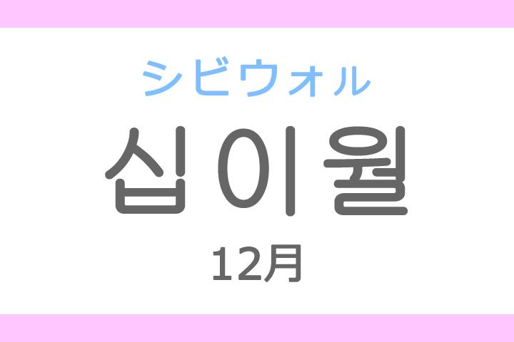 십이월(シビウォル)の意味「12月、十二月(じゅうにがつ)」ハングル読み方・発音
