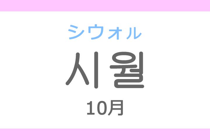 시월(シウォル)の意味「10月、十月(じゅうがつ)」ハングル読み方・発音