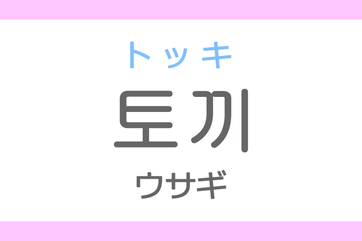 토끼(トッキ)の意味「ウサギ(兎)」ハングル読み方・発音