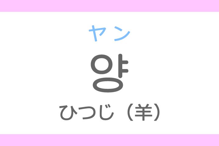양(ヤン)の意味「ひつじ(羊)」ハングル読み方・発音
