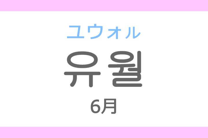 유월(ユウォル)の意味「6月、六月(ろくがつ)」ハングル読み方・発音