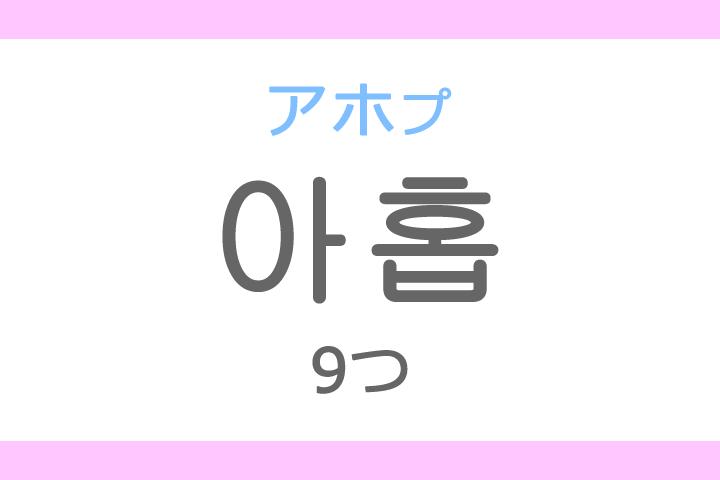 아홉(アホプ)の意味「9つ(ここのつ)」ハングル読み方・発音