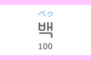 백(ペク)の意味「100、百(ひゃく)」ハングル読み方・発音